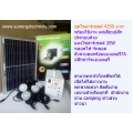 STC_solar set 20W